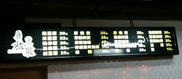 阜杭豆漿0003.jpg