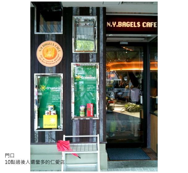 N.Y.BagelsCafe