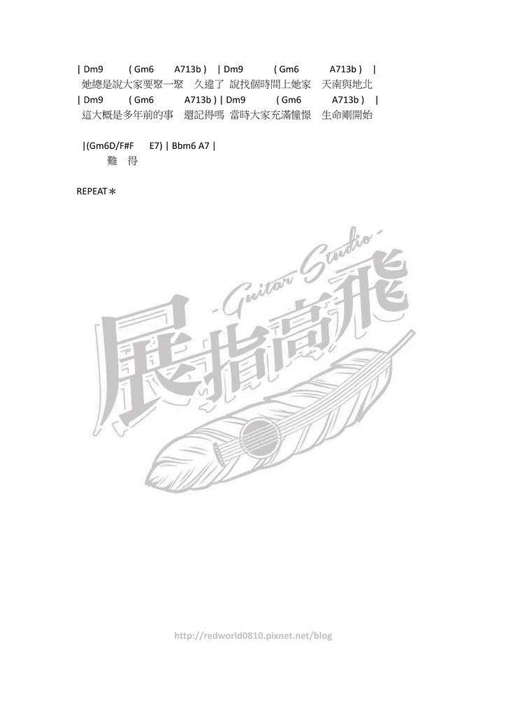 ( 吉他譜 ) 方大同 - 趕場 02