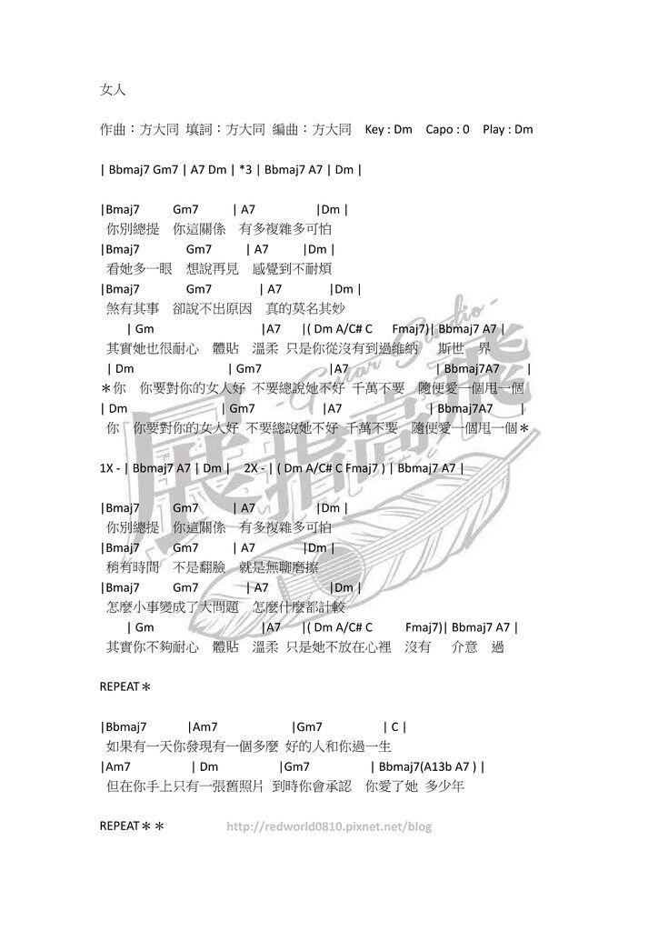 ( 吉他譜 ) 方大同 - 女人
