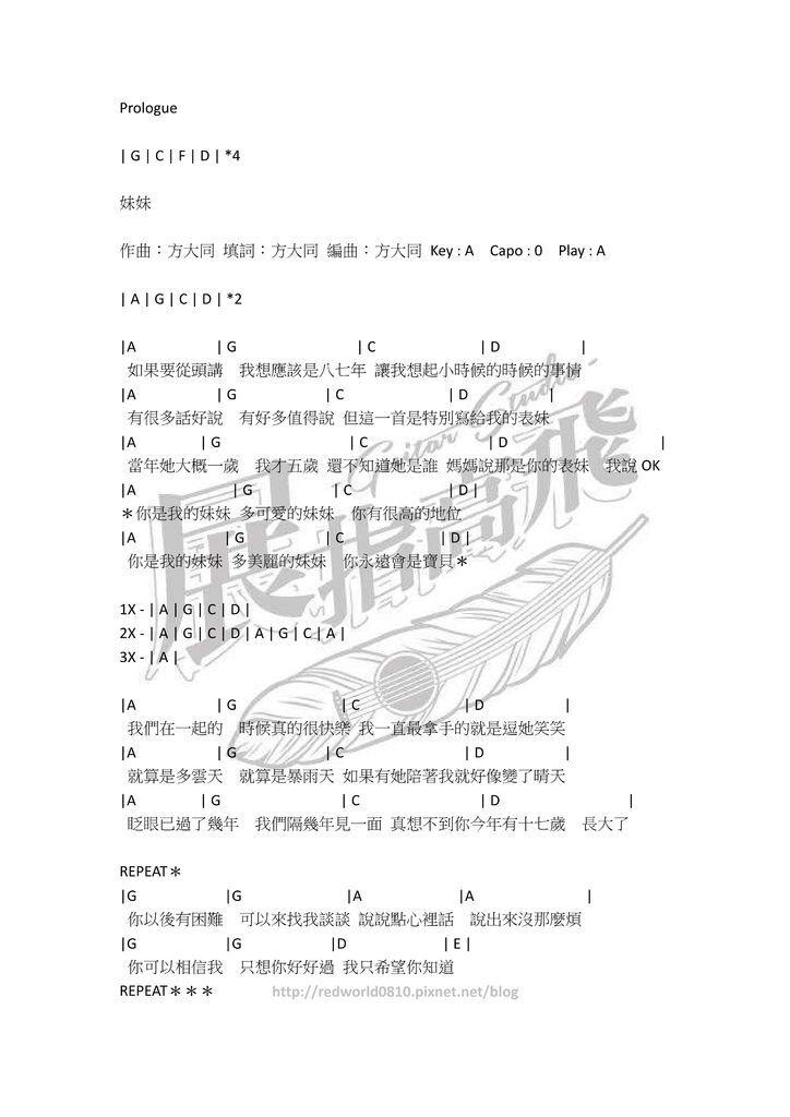 ( 吉他譜 ) 方大同 - Prologue + 妹妹