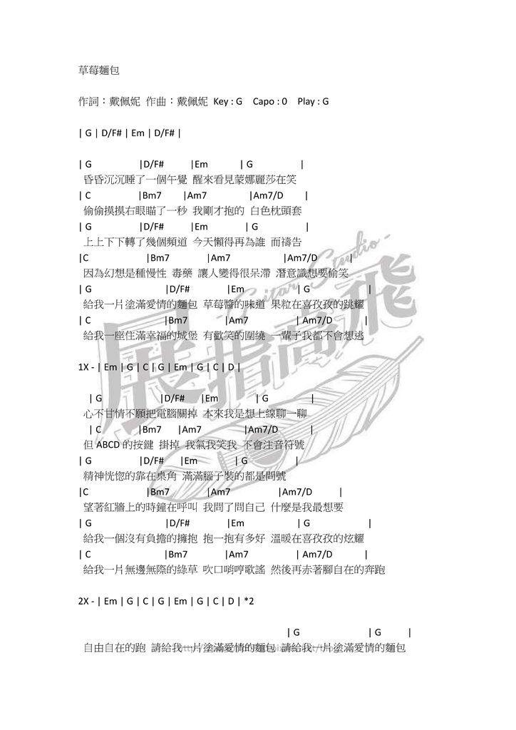 ( 吉他譜 ) 戴佩妮 - 草莓麵包