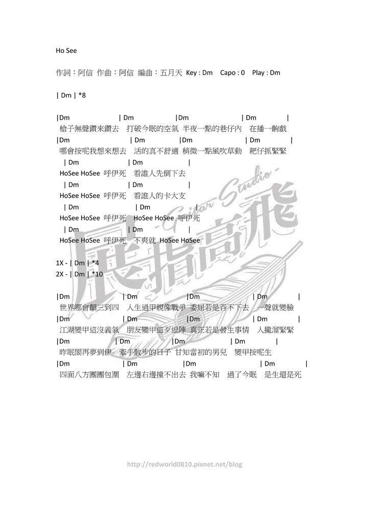 ( 吉他譜 ) 五月天 - Ho See
