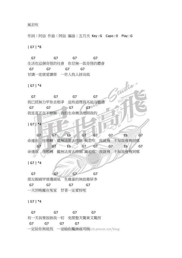 ( 吉他譜 ) 五月天 - 風若吹