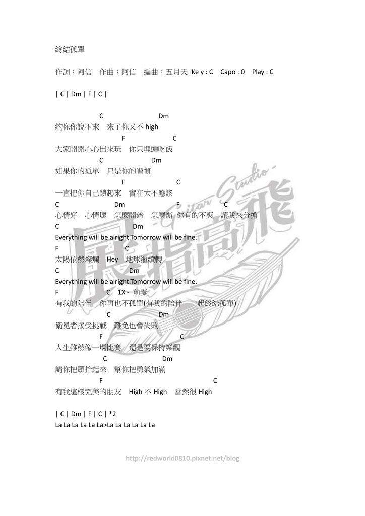 ( 吉他譜 ) 五月天 - 終結孤單