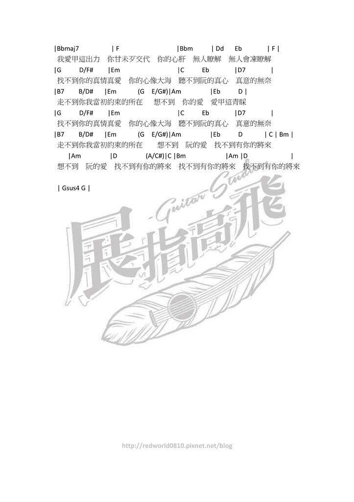 五月天 - 有你的將來 Play F - G 02