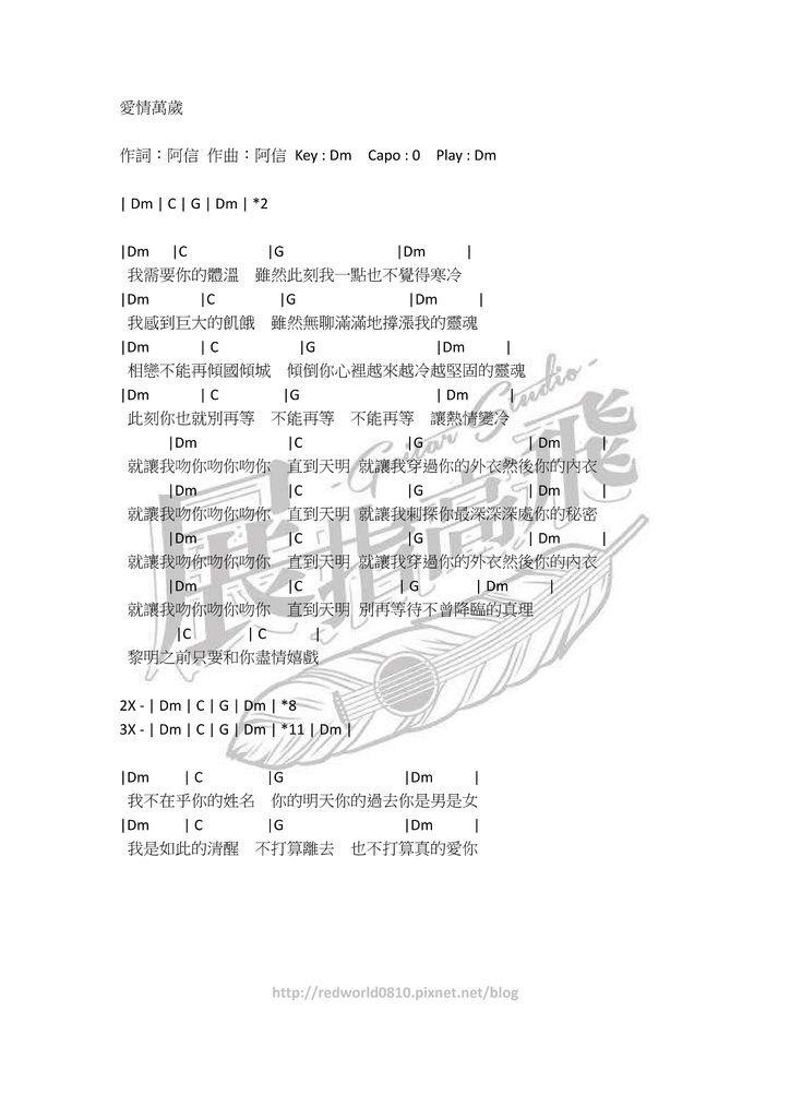 ( 吉他譜 ) 五月天 - 愛情萬歲