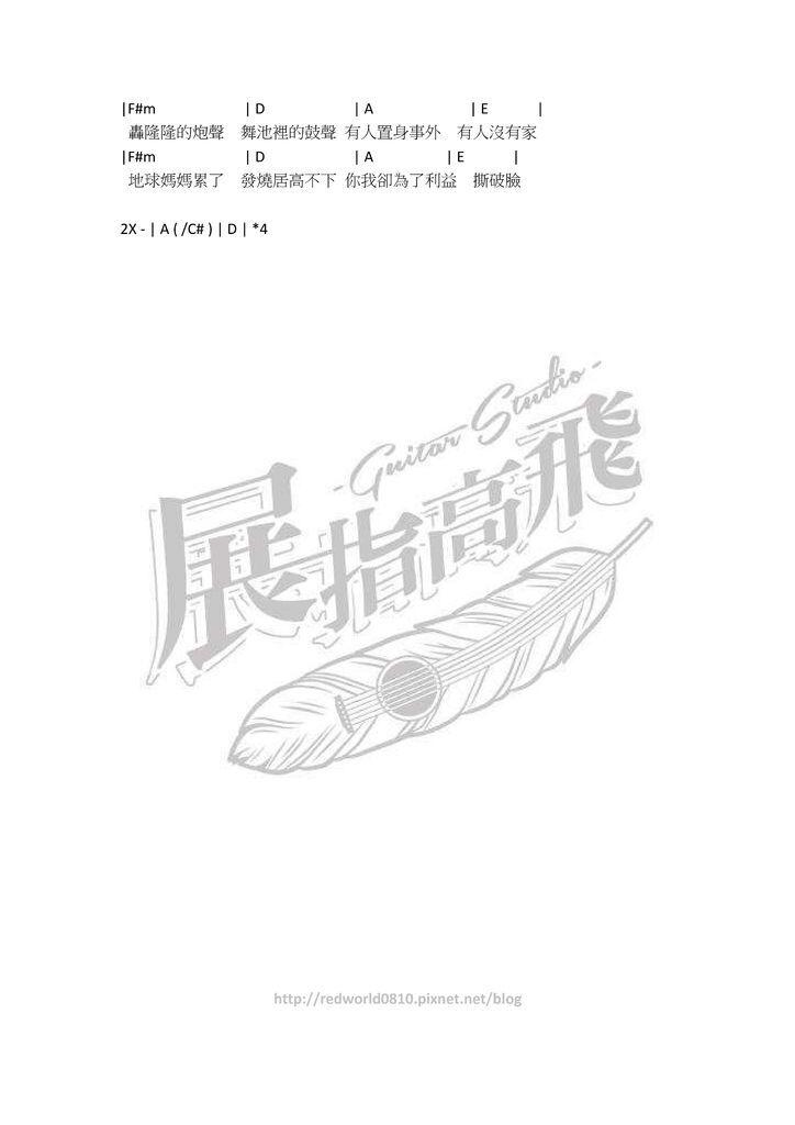 張震嶽 - 跑車與坦克 02