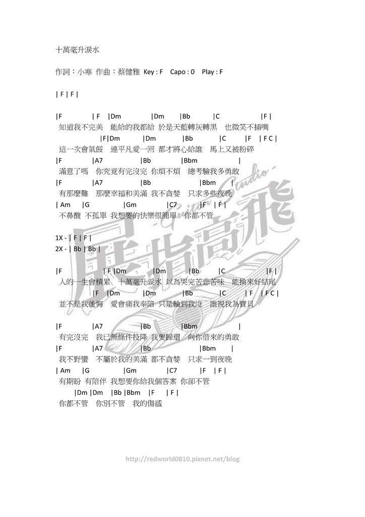 ( 吉他譜 ) 蔡健雅 - 十萬毫升的淚水