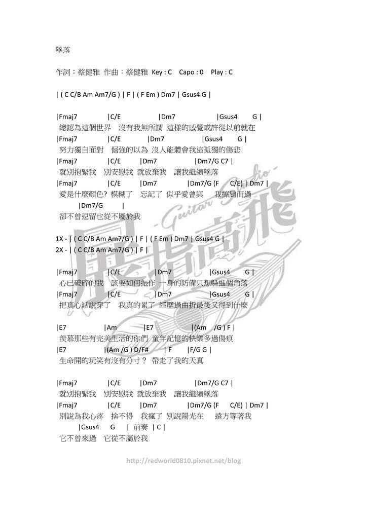 ( 吉他譜 ) 蔡健雅 - 墜落