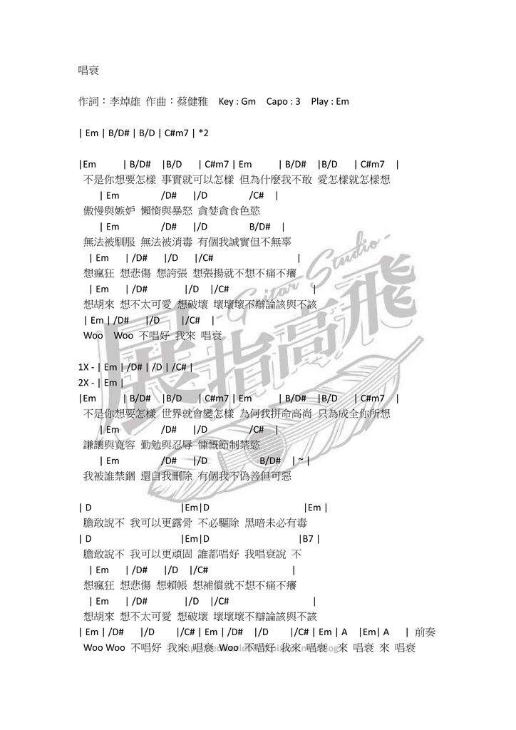( 吉他譜 ) 蔡健雅 - 唱衰