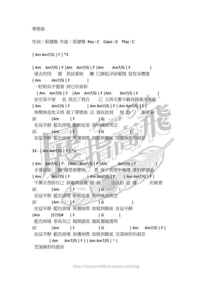 ( 吉他譜 ) 蔡健雅 - 單戀曲