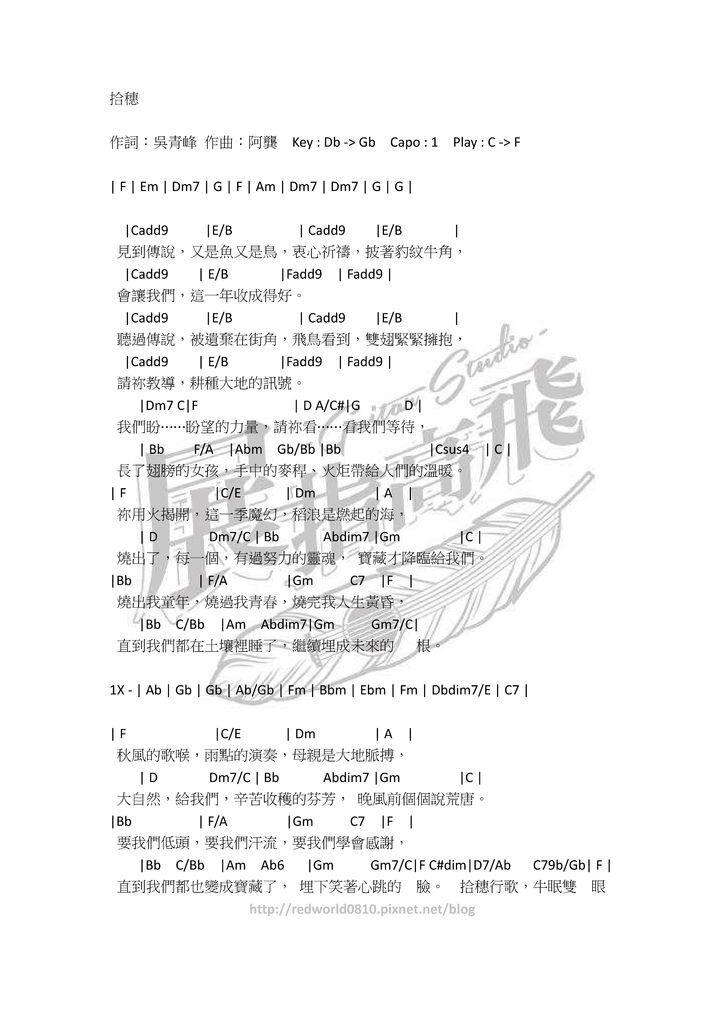 ( 吉他譜 ) 蘇打綠 - 拾穗