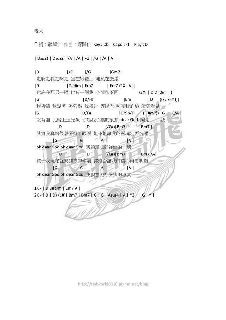 ( 吉他譜 ) 蕭閎仁 - 老大