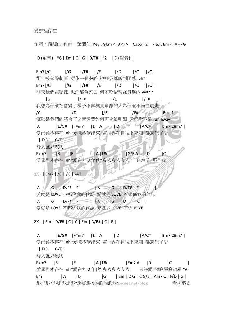 ( 吉他譜 ) 蕭閎仁 - 愛哪裡存在
