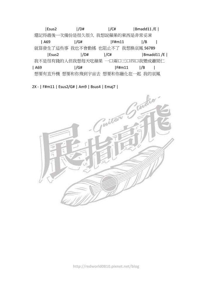 蕭閎仁 - 我的哀鳳壞了 02
