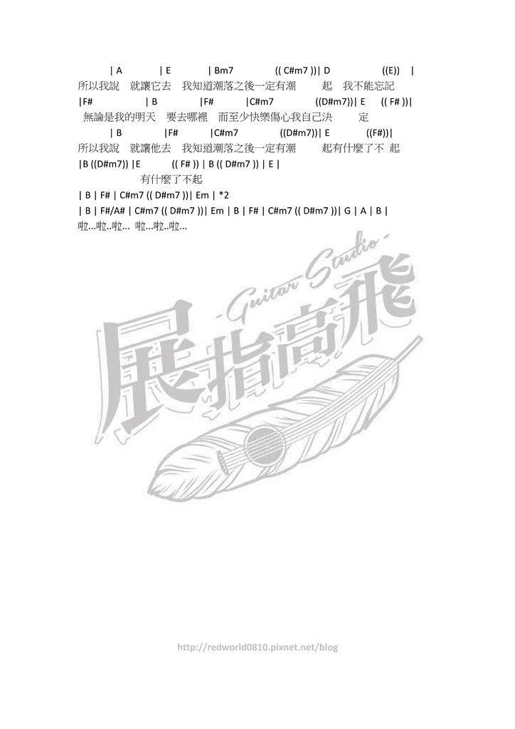 五月天 - 人生海海 02