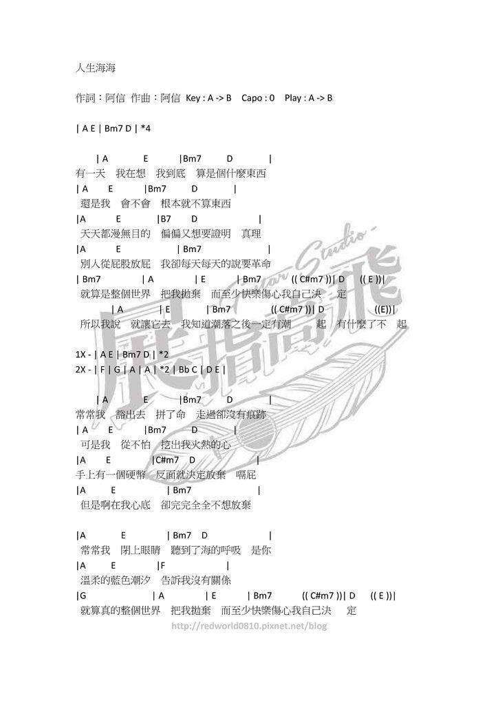 ( 吉他譜 ) 五月天 - 人生海海
