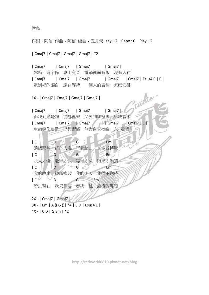 ( 吉他譜 ) 五月天 - 候鳥