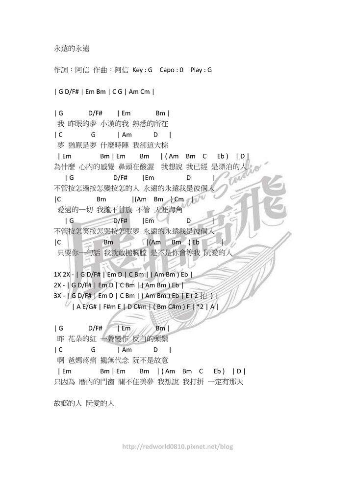 ( 吉他譜 ) 五月天 - 永遠的永遠