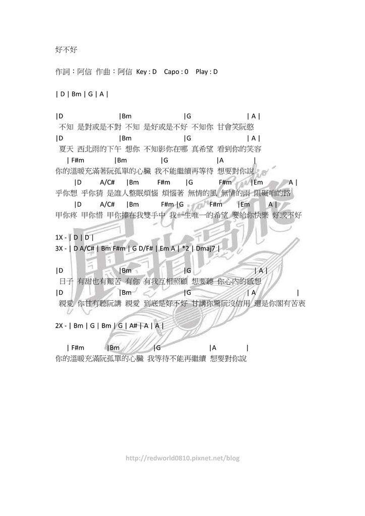 ( 吉他譜 ) 五月天 - 好不好