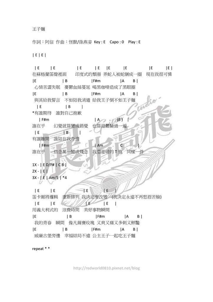 ( 吉他譜 ) 五月天 - 王子麵