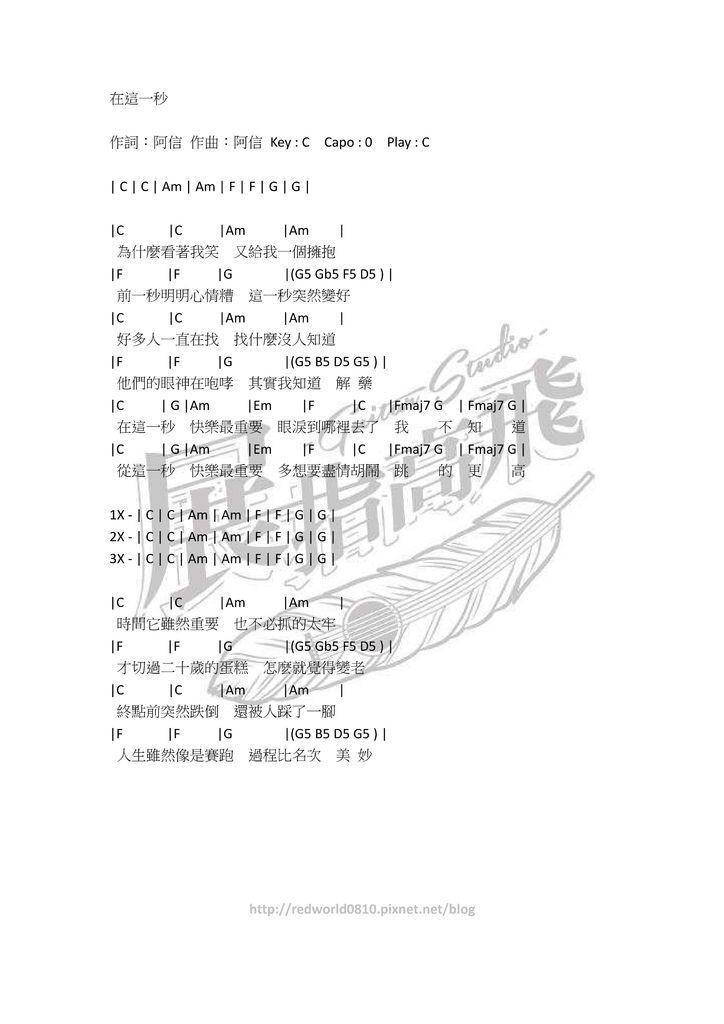 ( 吉他譜 ) 五月天 - 在這一秒