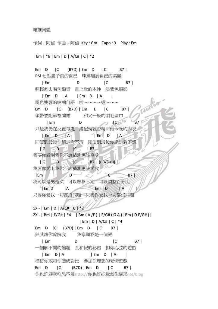 ( 吉他譜 ) 五月天 - 雌雄同體