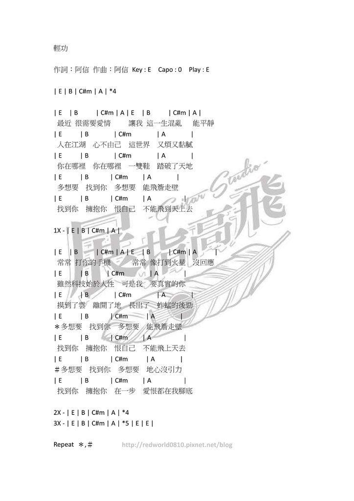 ( 吉他譜 ) 五月天 - 輕功