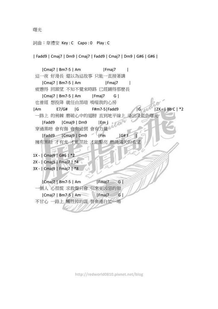 ( 吉他譜 ) 韋禮安 - 曙光
