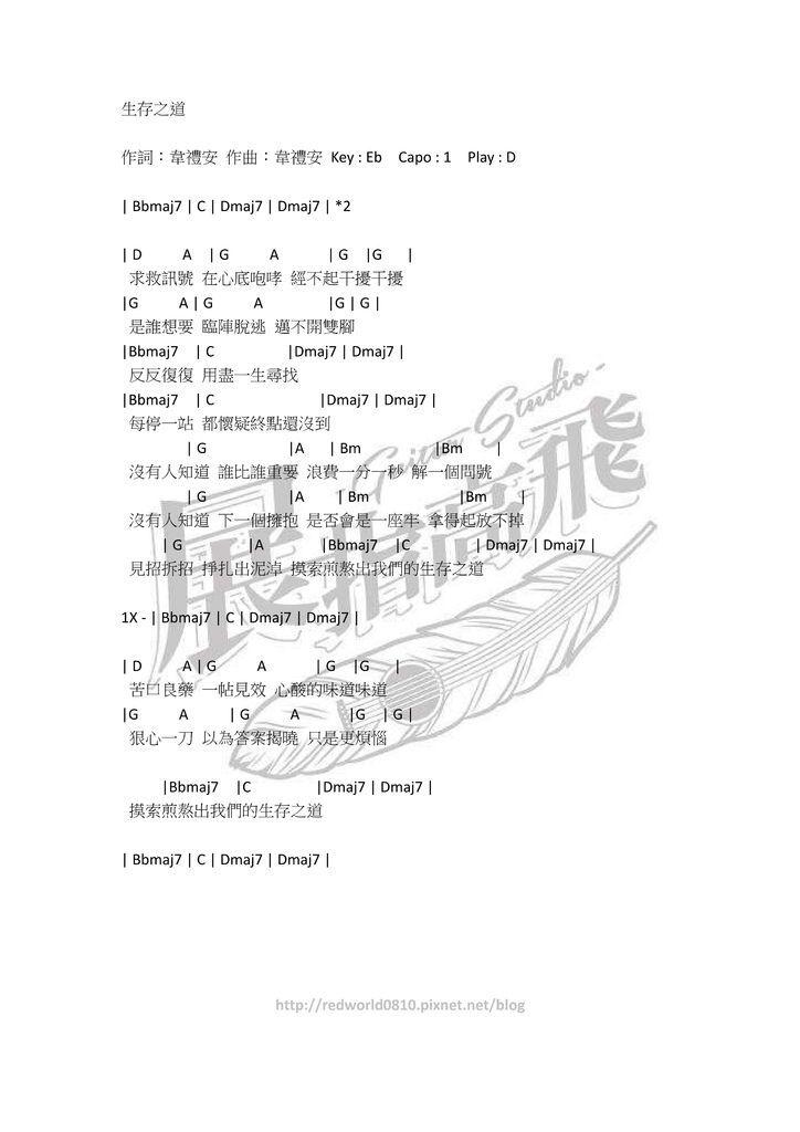 ( 吉他譜 ) 韋禮安 - 生存之道