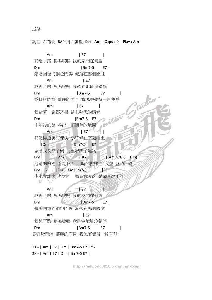 ( 吉他譜 ) 韋禮安 - 迷路