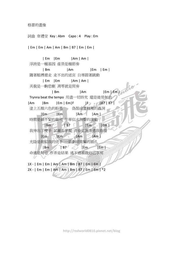 ( 吉他譜 ) 韋禮安 - 格雷的畫像