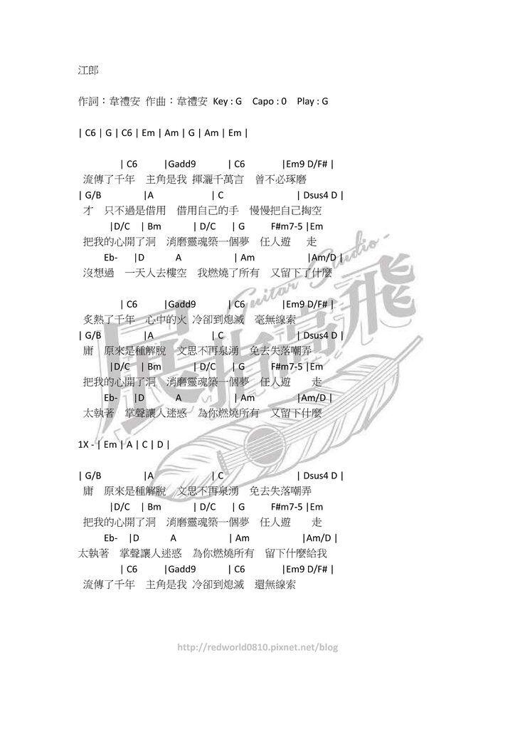 ( 吉他譜 ) 韋禮安 - 江郎