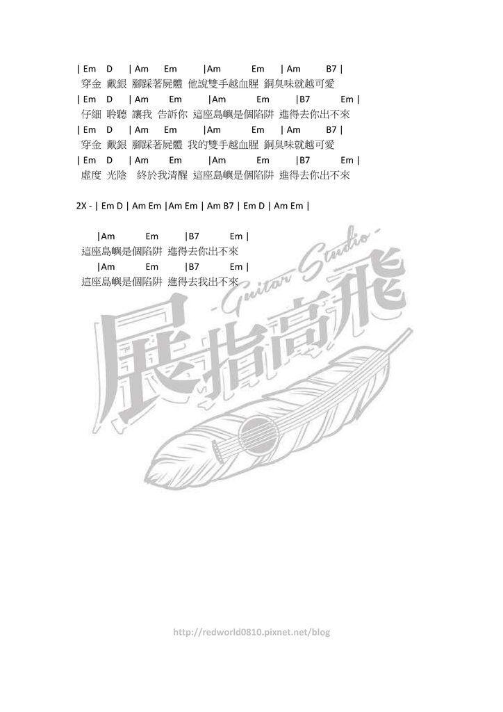 韋禮安 - 金銀島 02