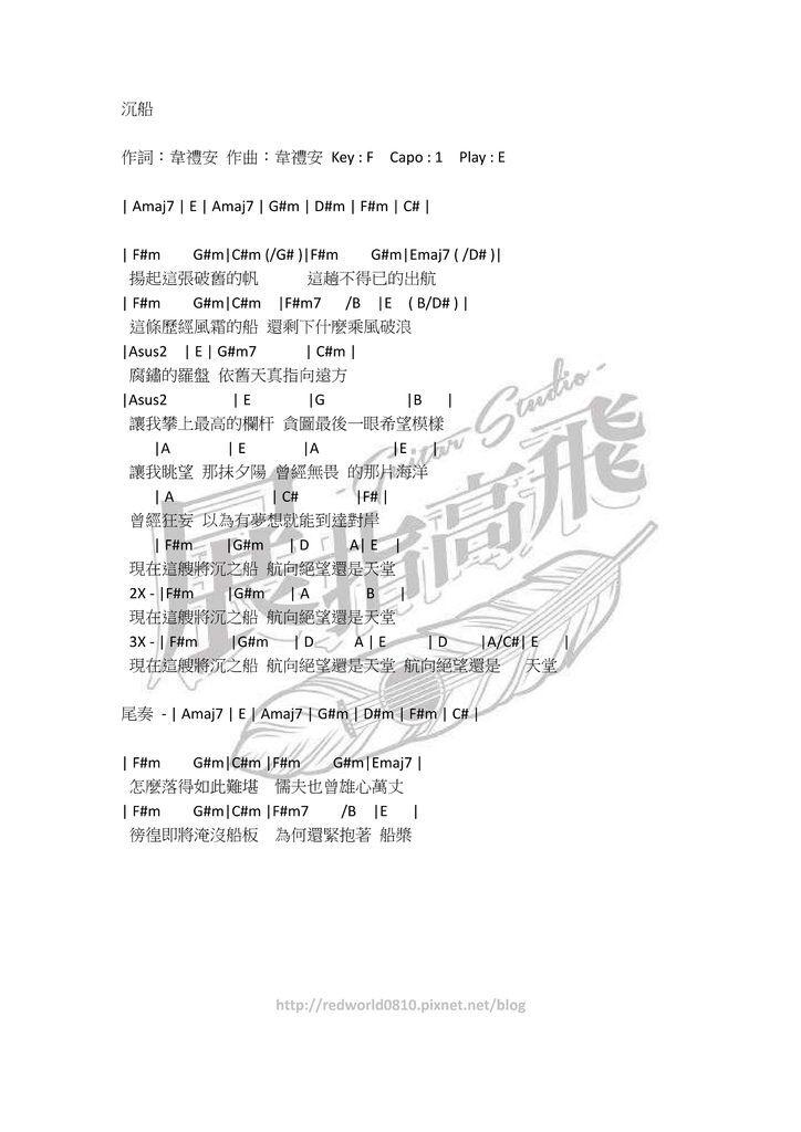 ( 吉他譜 ) 韋禮安 - 沈船