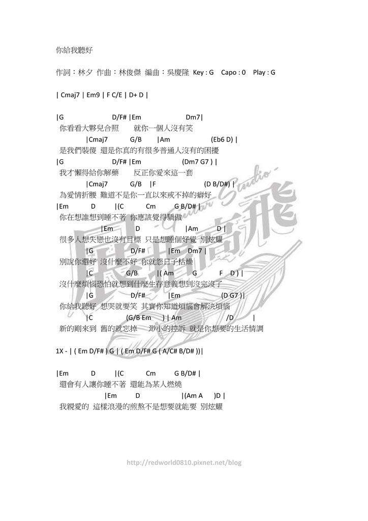 (吉他譜) 陳奕迅 - 你給我聽好