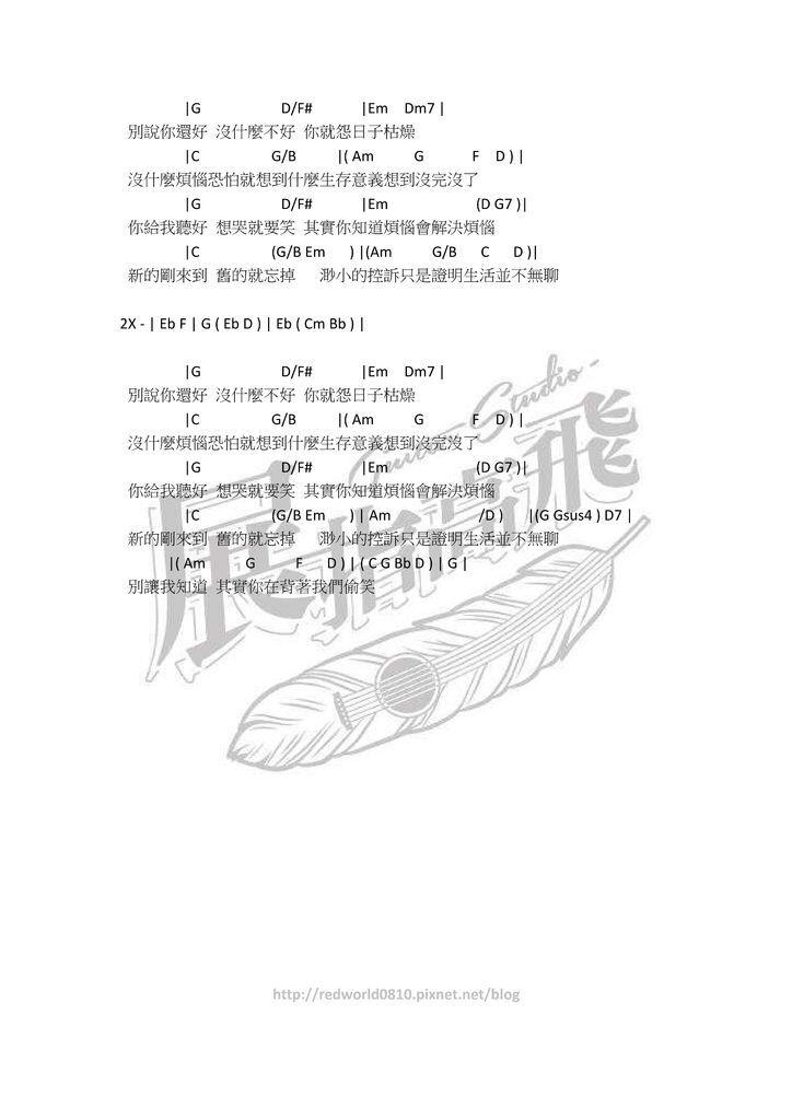 陳奕迅 - 你給我聽好 02