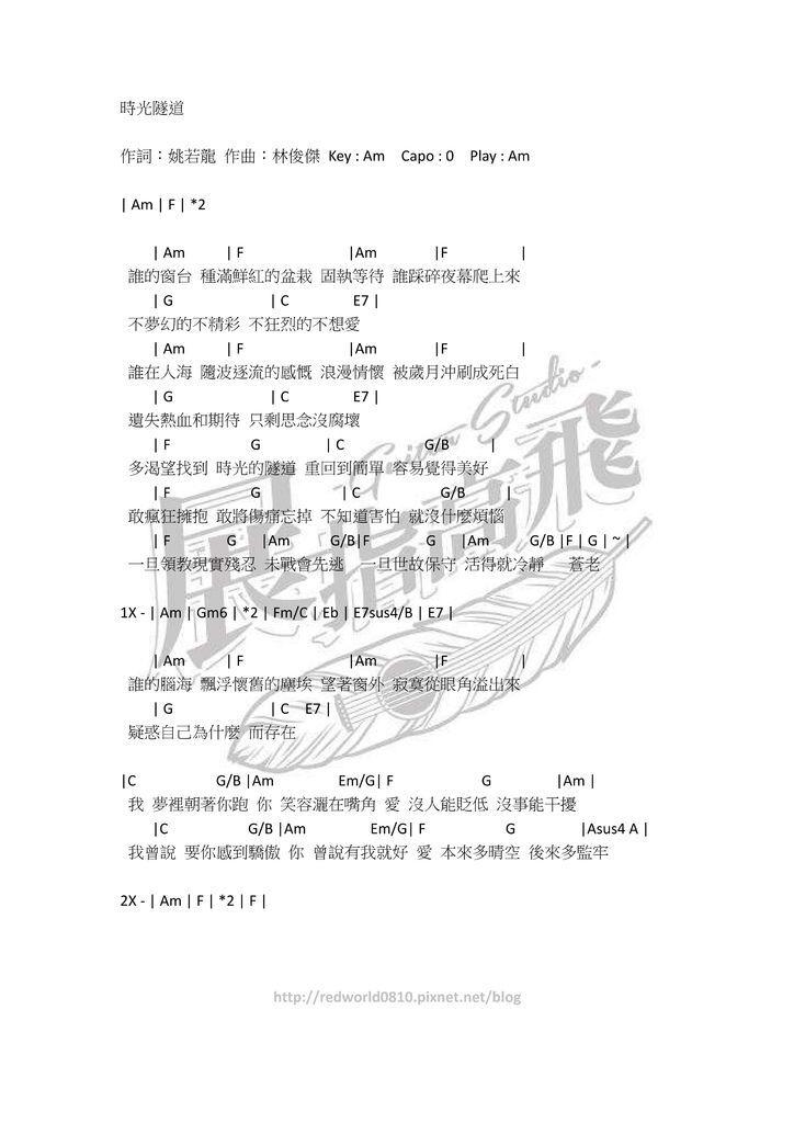 (吉他譜) 陳奕迅 - 時光隧道