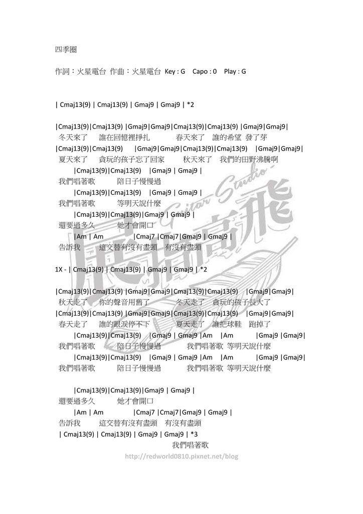 (吉他譜) 陳奕迅 - 四季圈