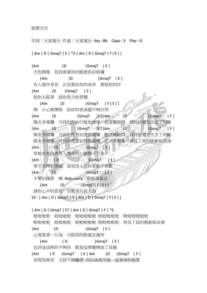 (吉他譜) 陳奕迅 - 娛樂天空