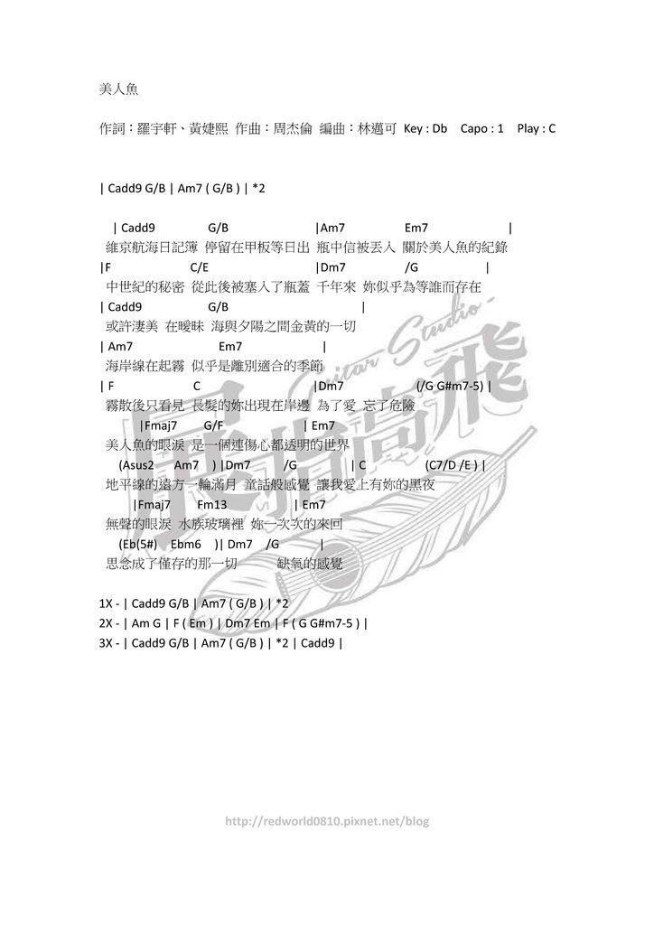 (吉他譜) 周杰倫 - 美人魚