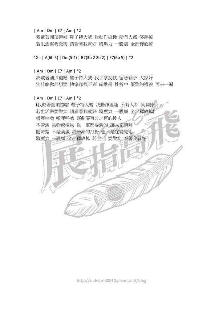 周杰倫 - 鞋子特大號_02