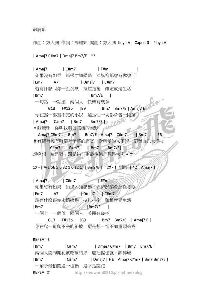 (吉他譜) 方大同 - 蘇麗珍