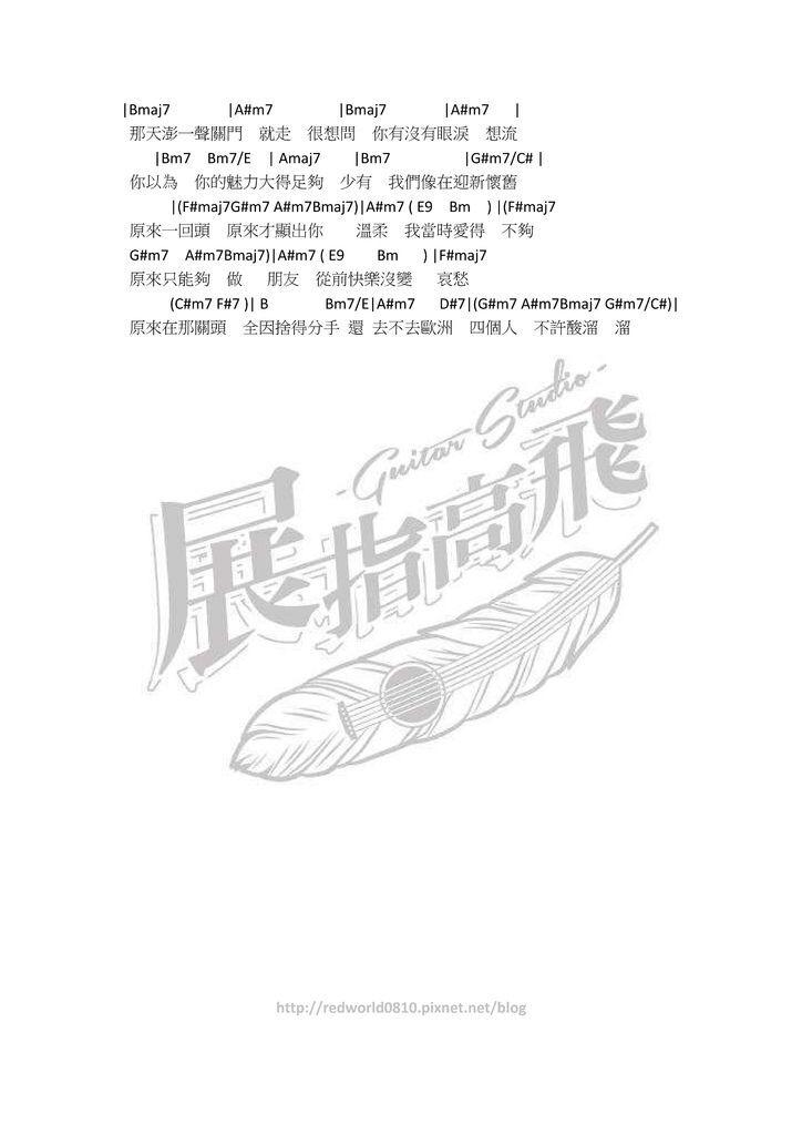 方大同-  四人遊 02