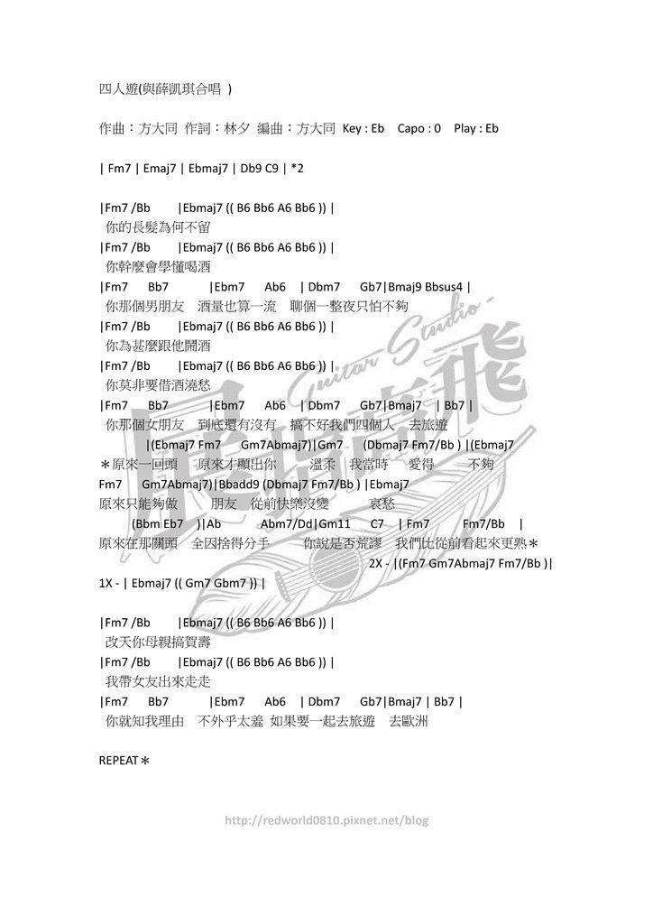 (吉他譜) 方大同 - 四人遊