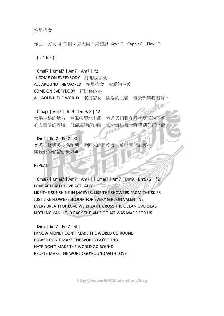 (吉他譜) 方大同 - 拖男帶女