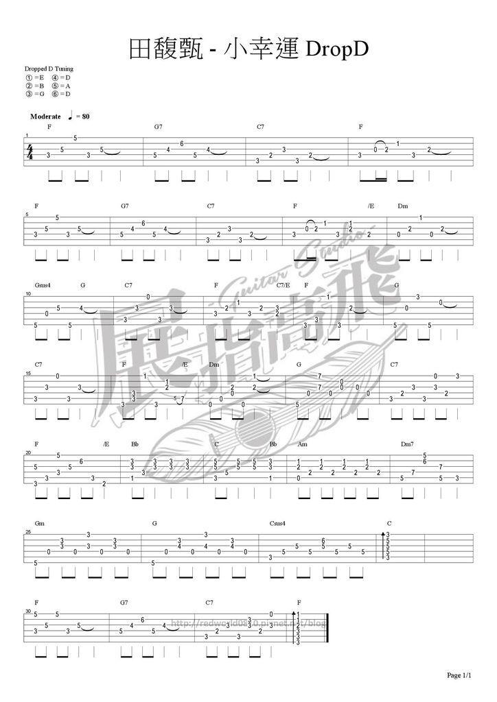 (吉他譜) 田馥甄 - 小幸運 Drop D版