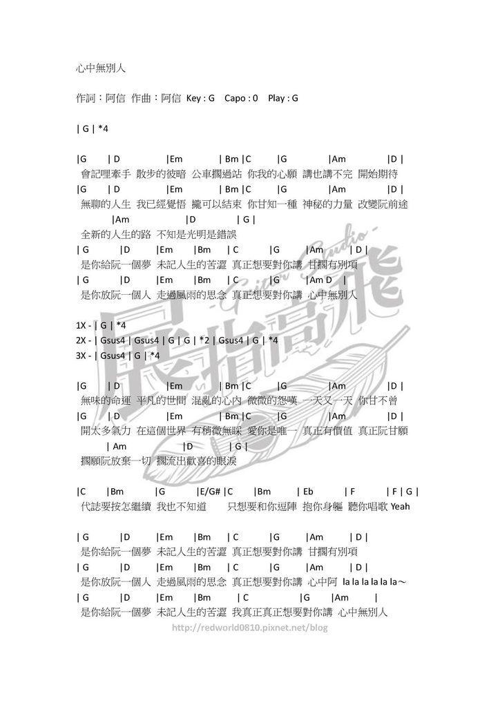 (吉他譜) 五月天 - 心中無別人