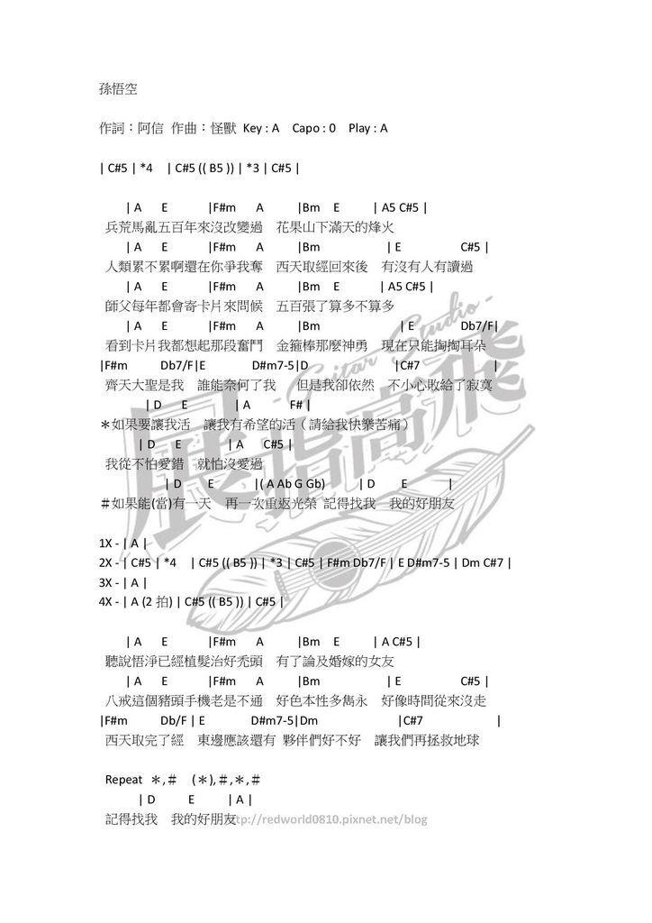 (吉他譜) 五月天 - 孫悟空